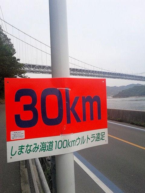 しまなみ海道ウルトラ遠足30Km