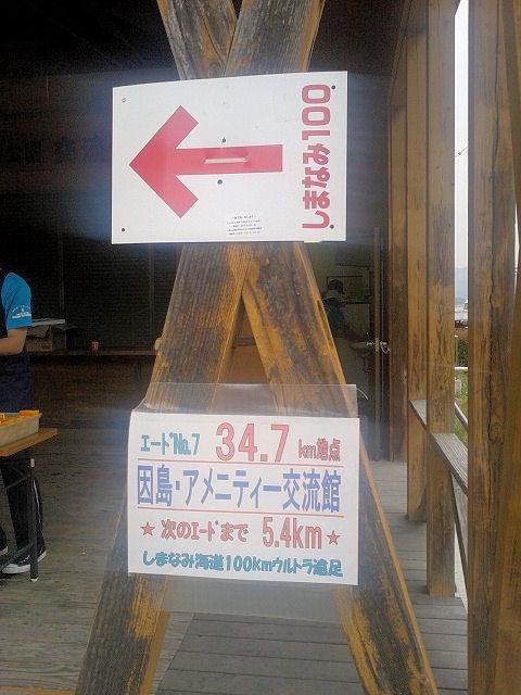 しまなみ海道ウルトラ遠足34.7Kmエイド