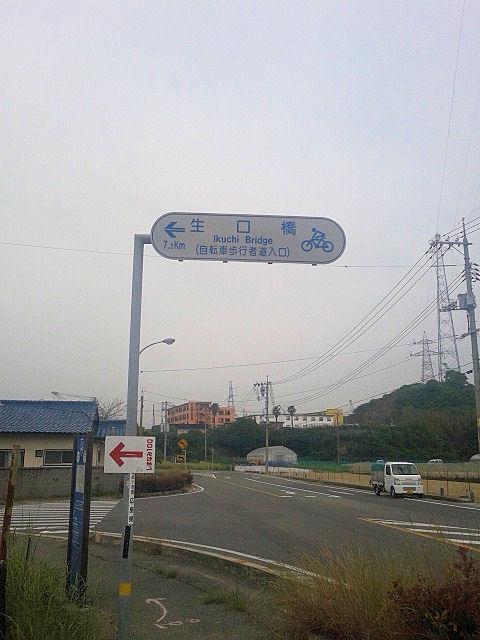 しまなみ海道ウルトラ遠足生田橋方面