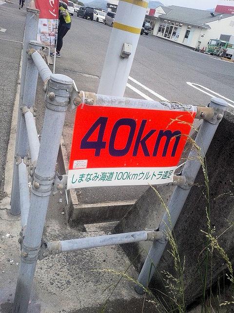 しまなみ海道ウルトラ遠足40Kmエイド