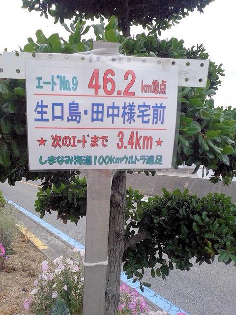 しまなみ海道ウルトラ遠足生口島田中様宅前エイド