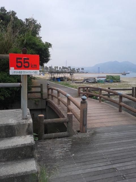 しまなみ海道ウルトラ遠足55Km地点通過