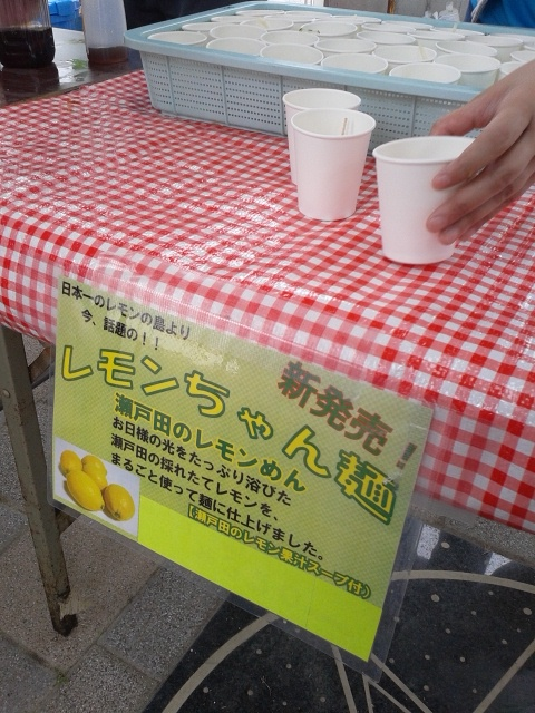 レモンちゃん麺