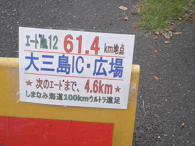 61.4Kmエイド