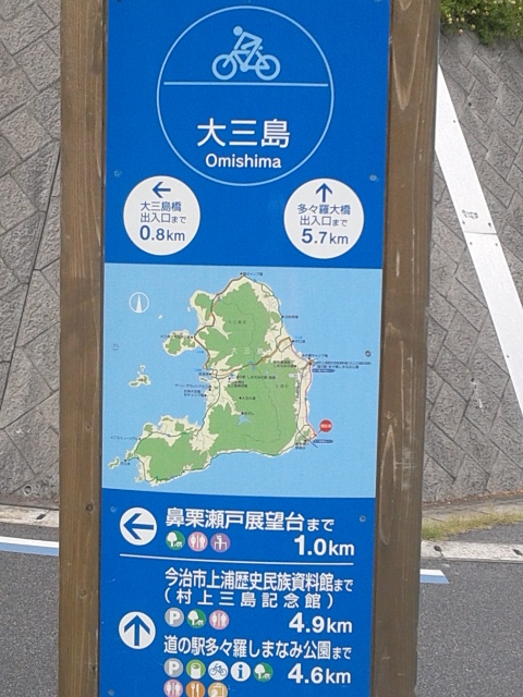 しまなみ海道ウルトラ遠足大三島