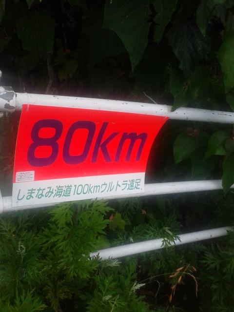しまなみ海道ウルトラ遠足80km