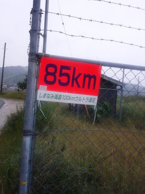 しまなみ海道ウルトラ遠足85Km