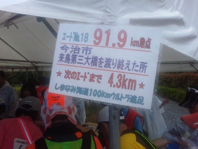 しまなみ海道ウルトラ遠足91.9Kmエイド