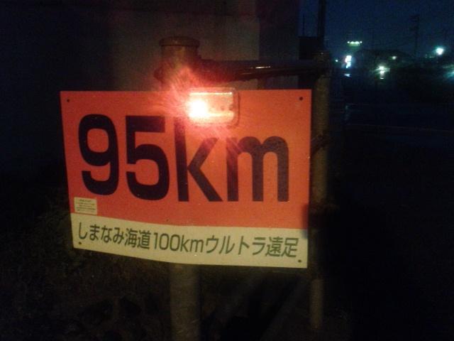 しまなみ海道ウルトラ遠足95Km