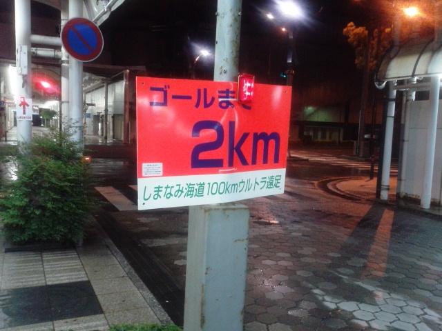 96.2Km伊予銀行前エイド