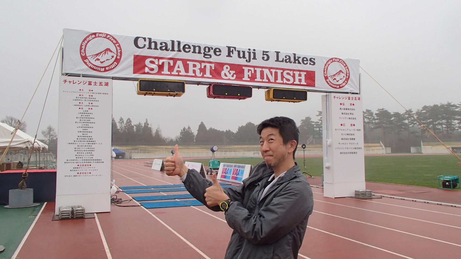第24回富士五湖ウルトラマラソンスタート地点