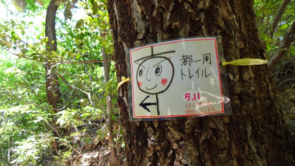 やんちゃ村さんの標識