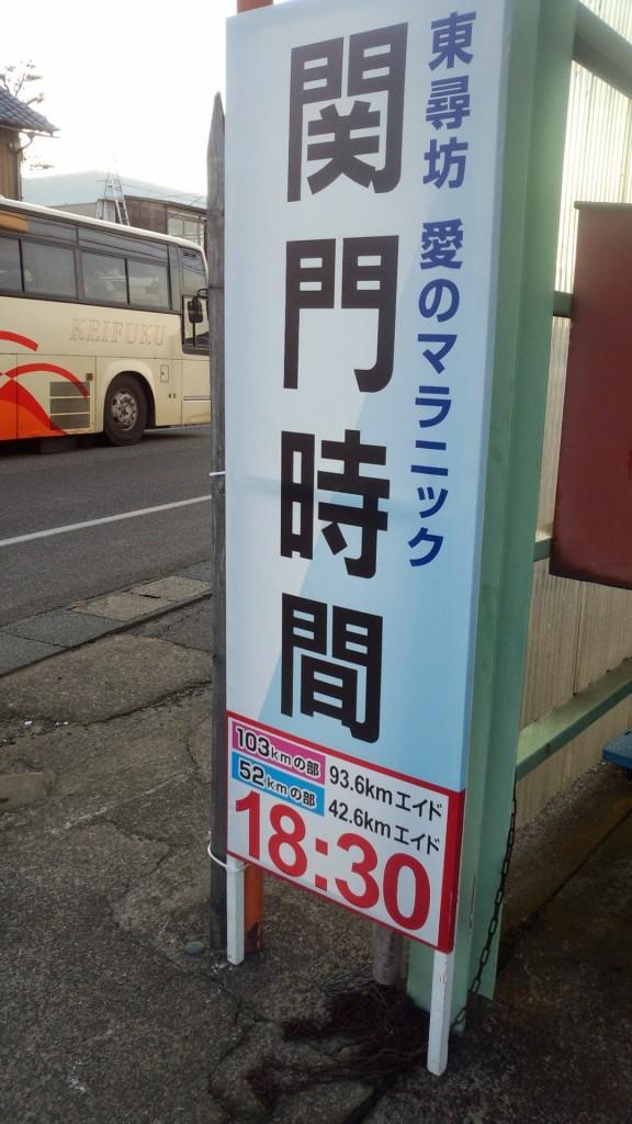 93.6Km木部東農協倉庫エイド