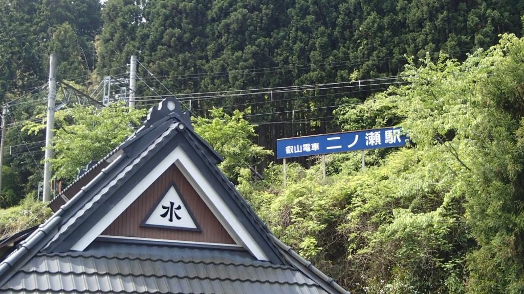 叡山電鉄二ノ瀬駅