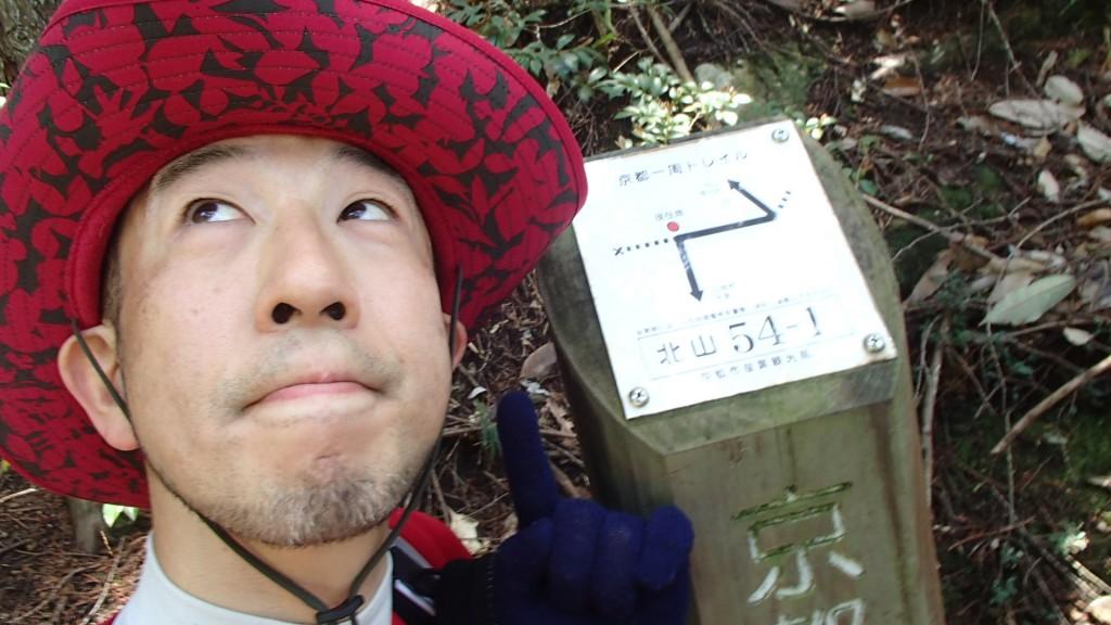 京都トレイル北山54-1