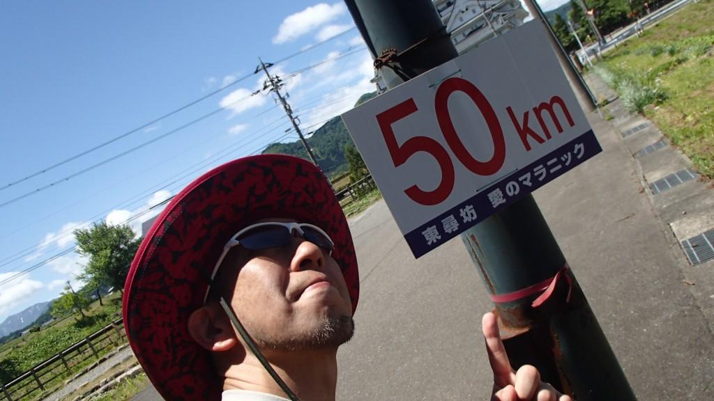 50Km標識