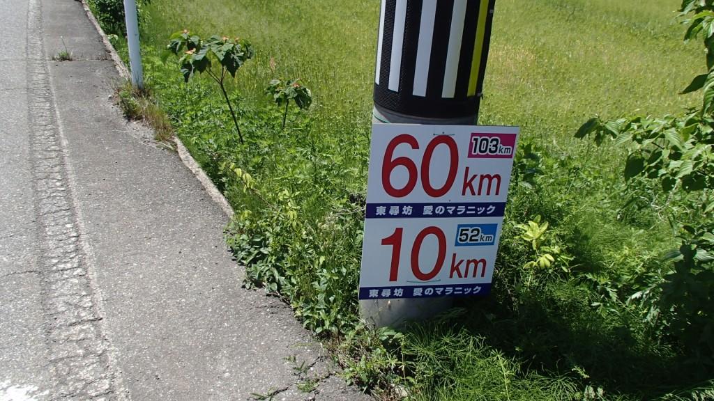 60Km標識