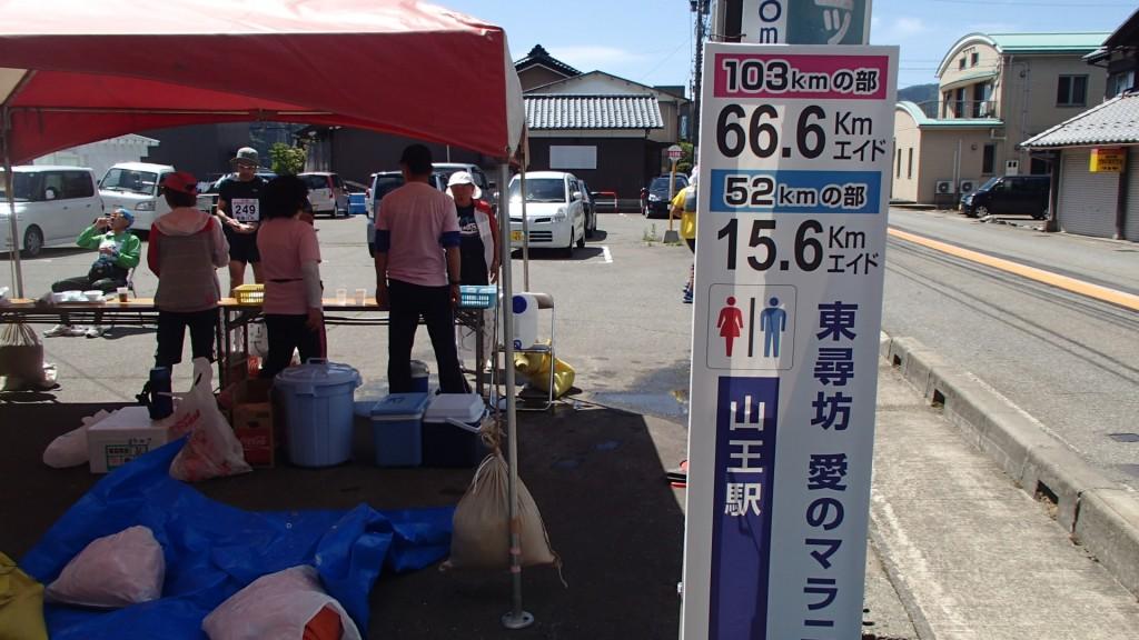66.6Km山王駅エイド