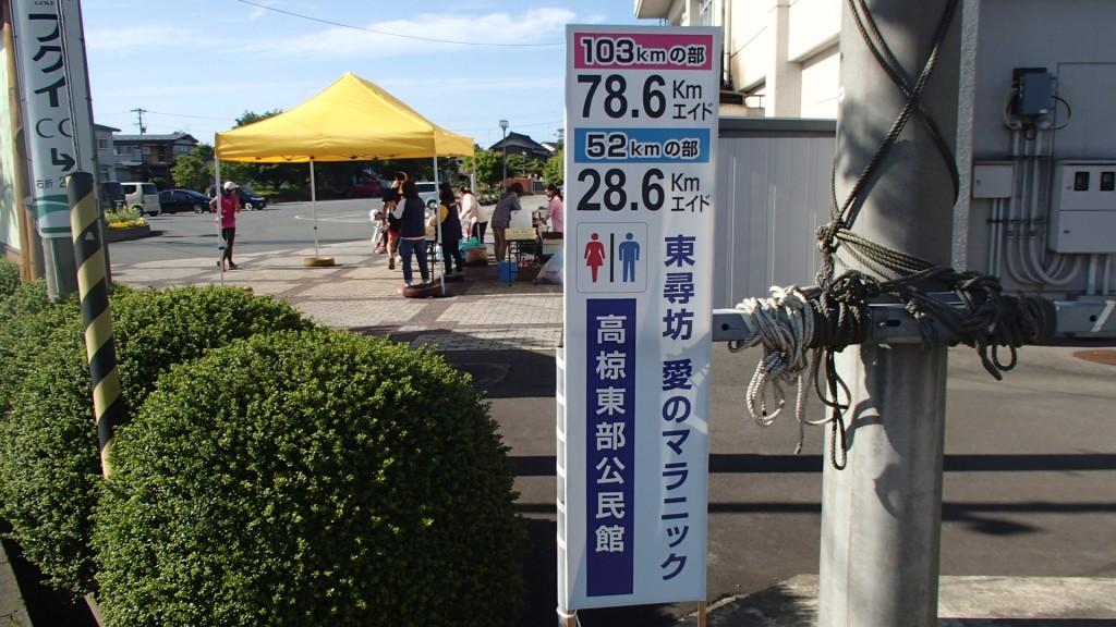 78.6Km高椋(たかぼこ)エイド