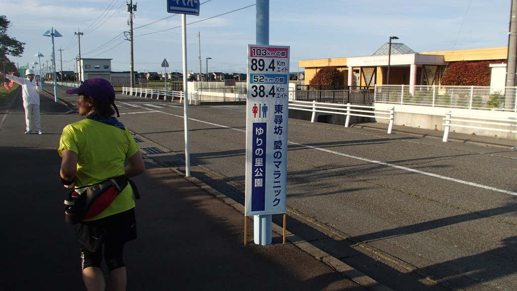 89.4kmゆりの里公園エイド