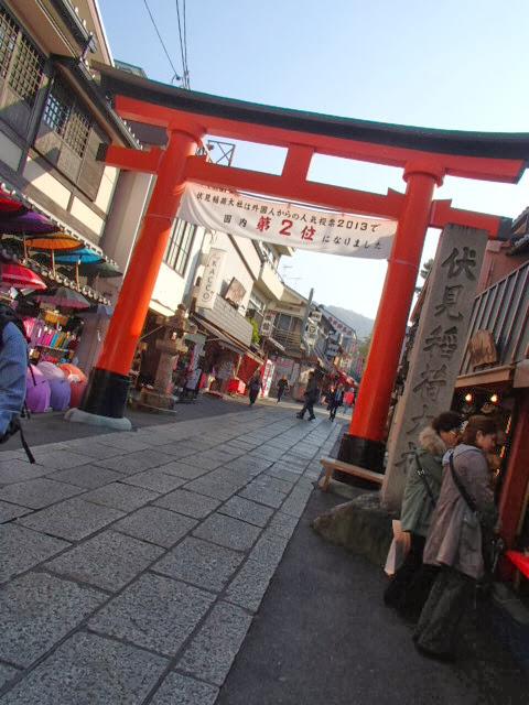 京都トレイル伏見スタート