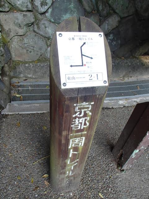 京都トレイル標識