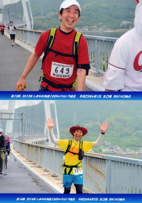 生口橋41K地点