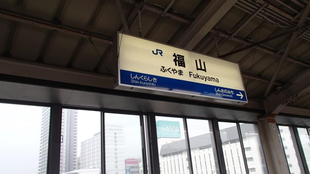 福山駅到着