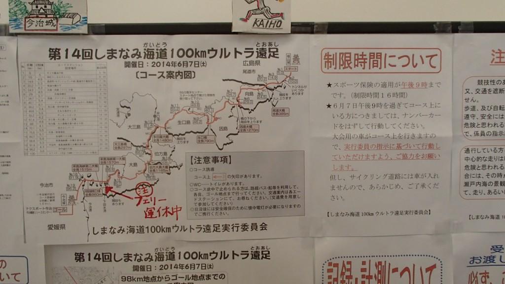 しまなみ海道ウルトラ遠足MAP