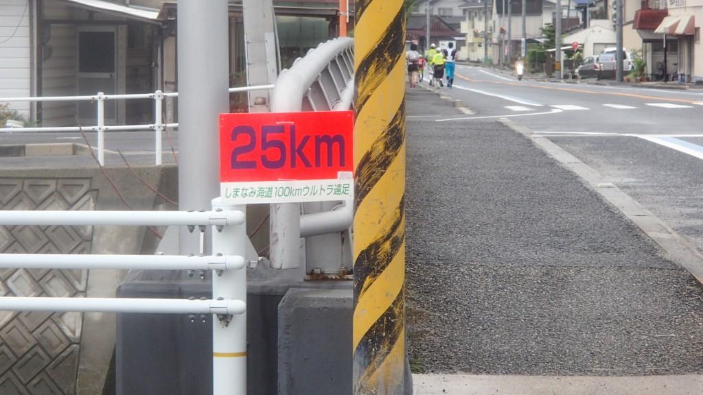 25Km標識