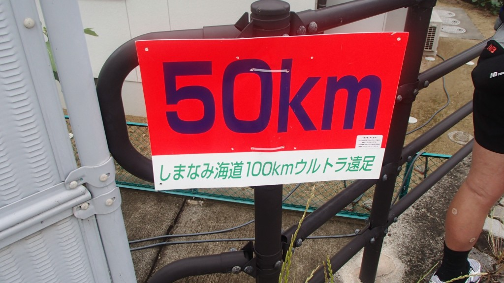 50Km11:16通過
