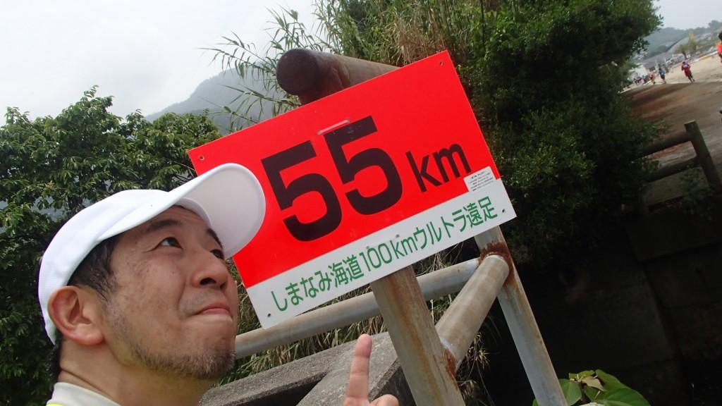 55Km12:00通過