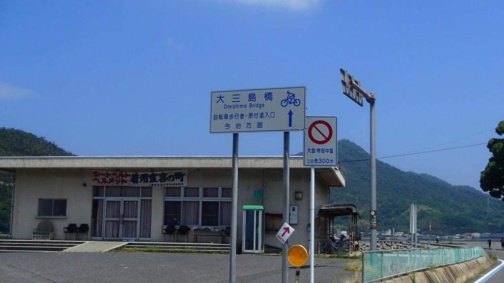 大三島橋手前