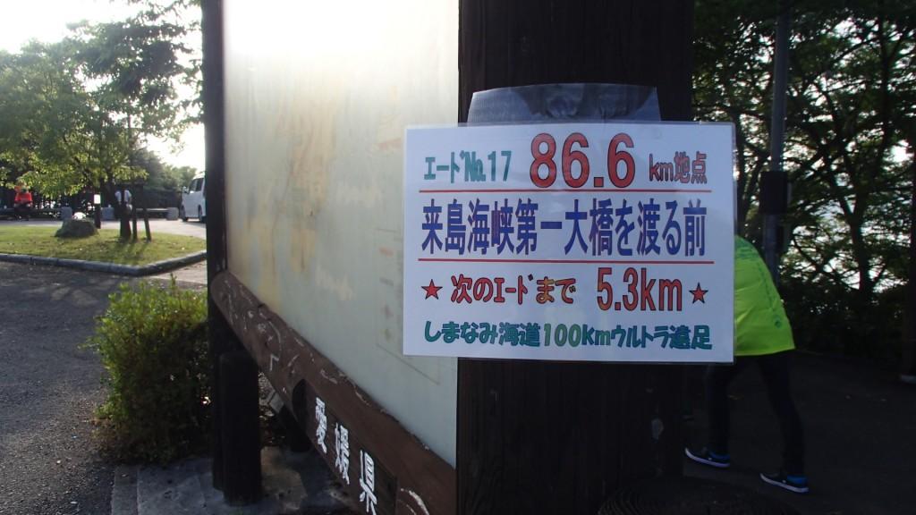来島海峡第一大橋を渡る前エイド