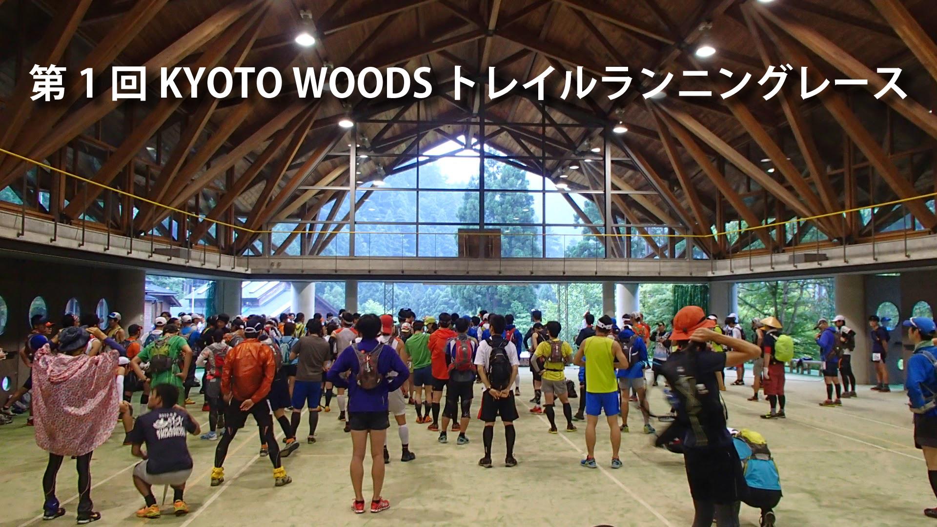 KYOTO-WOODS-トレイルランニ