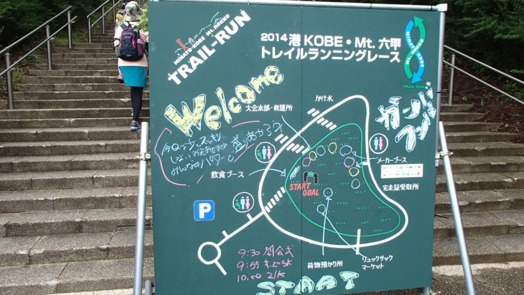 港kobe・mt.六甲トレイルランニングレース