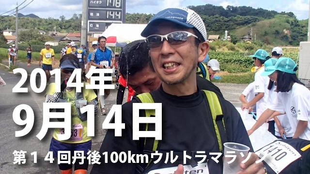 第14回丹後100kmウルトラマラソン