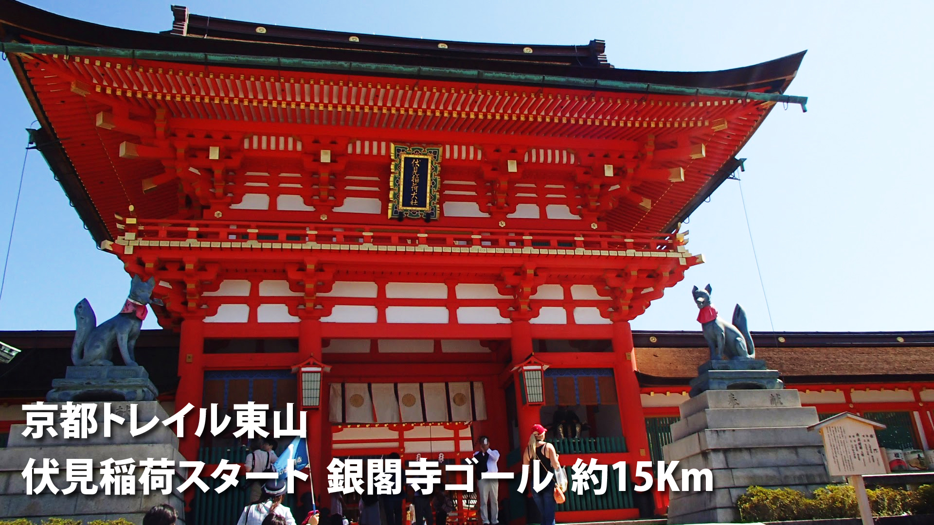 京都トレイル東山 伏見稲荷大社スタート