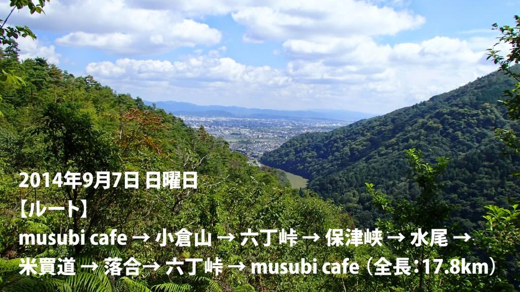 musubi cafe清滝川ドボントレイル