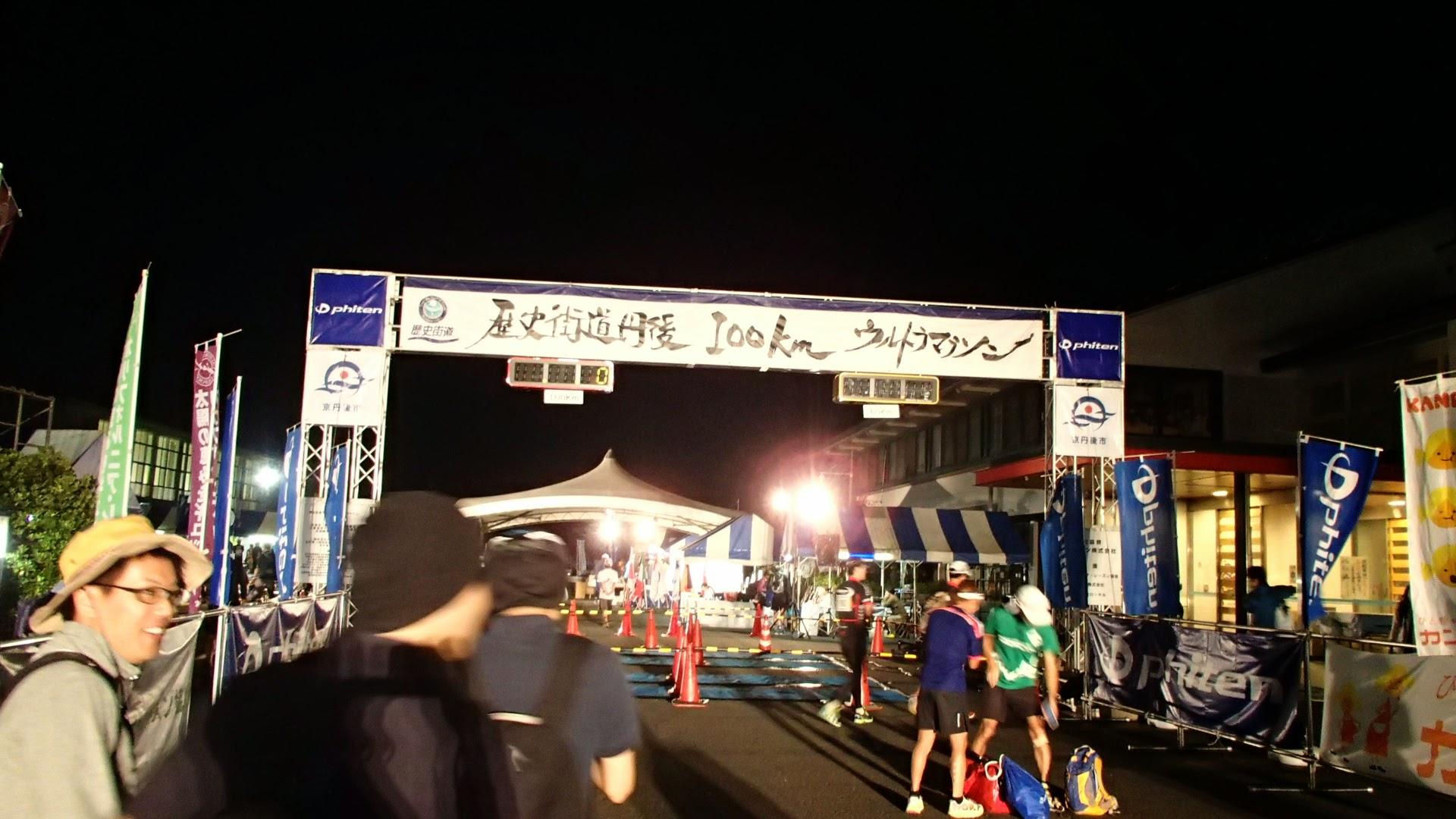 第14回丹後100kmウルトラマラソンゴールゲート