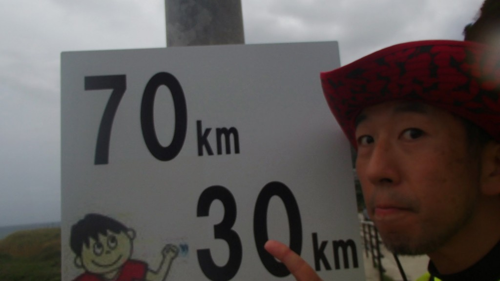70Km地点午後1時43分通過