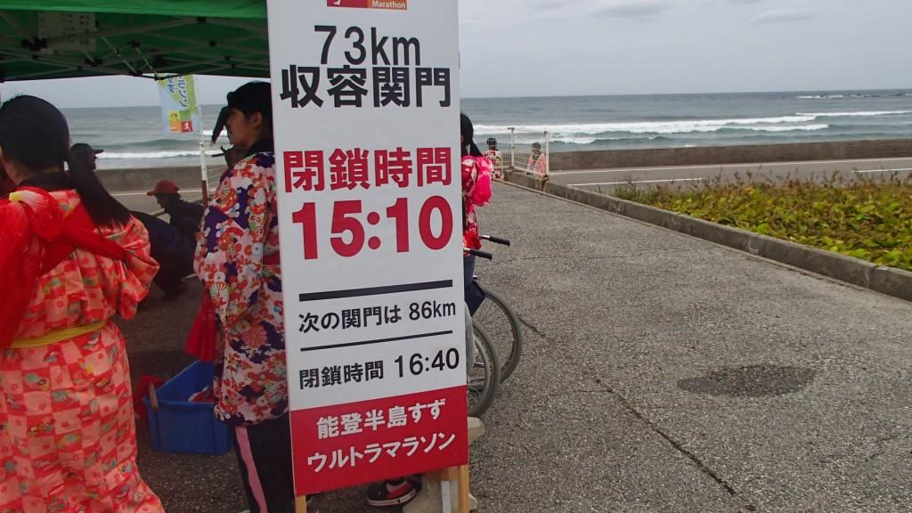 第17エイド73Km午後2時19分通過