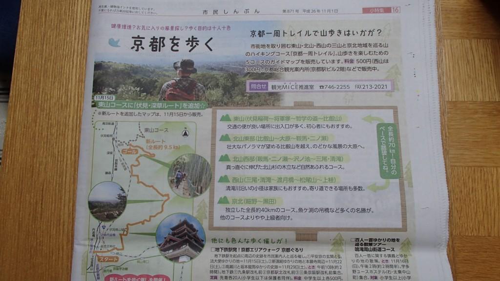 京都トレイル東山コースに「伏見・深草ルート」誕生