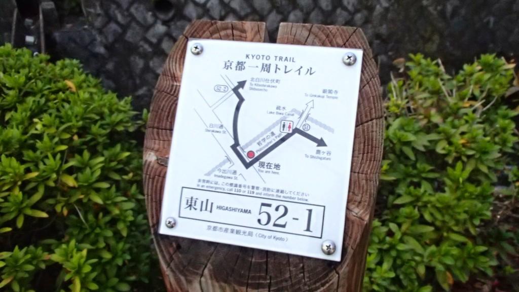 京都トレイル銀閣寺交差点標識