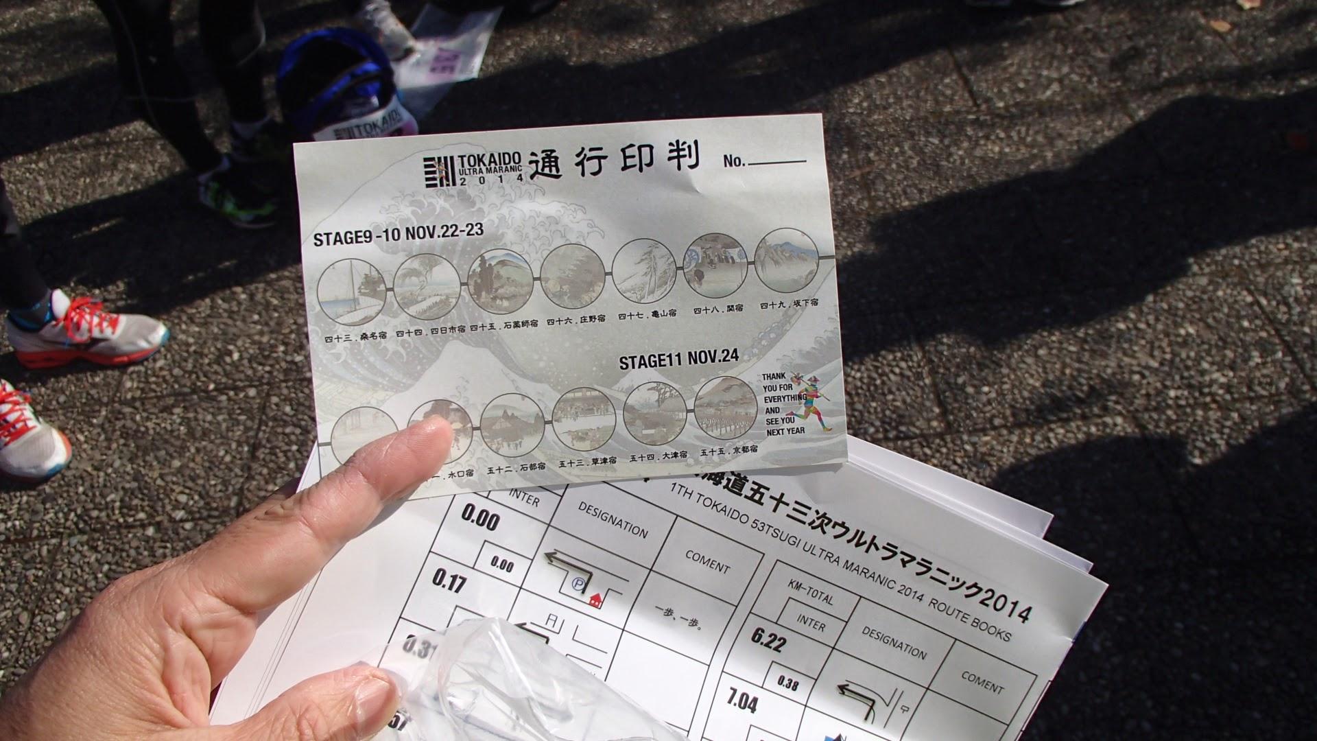 グレートレース日本版(入門編)