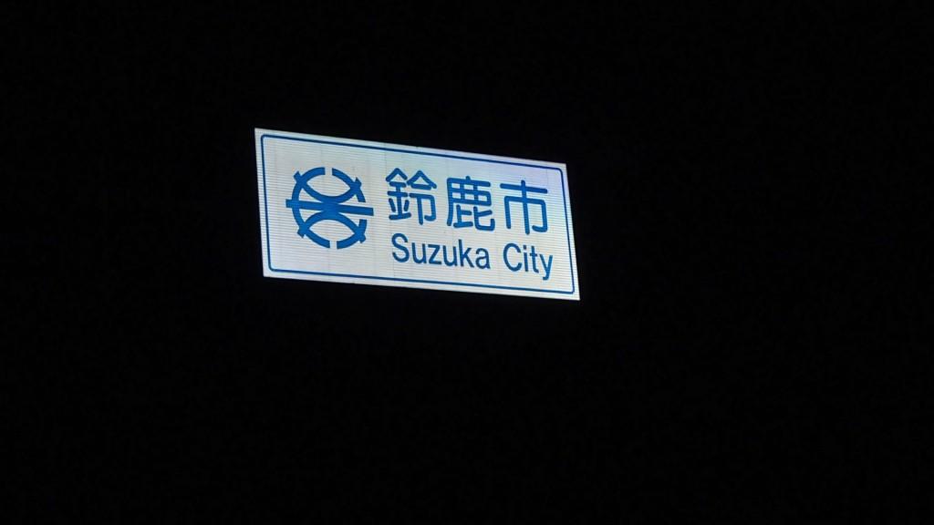 19:12鈴鹿市突入