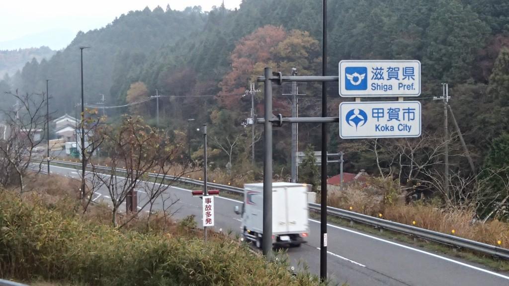 滋賀県と三重県の県境