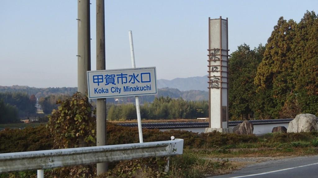 水口201411238:36