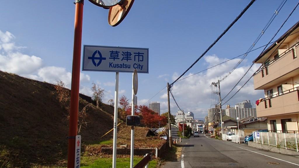 旧東海道草津