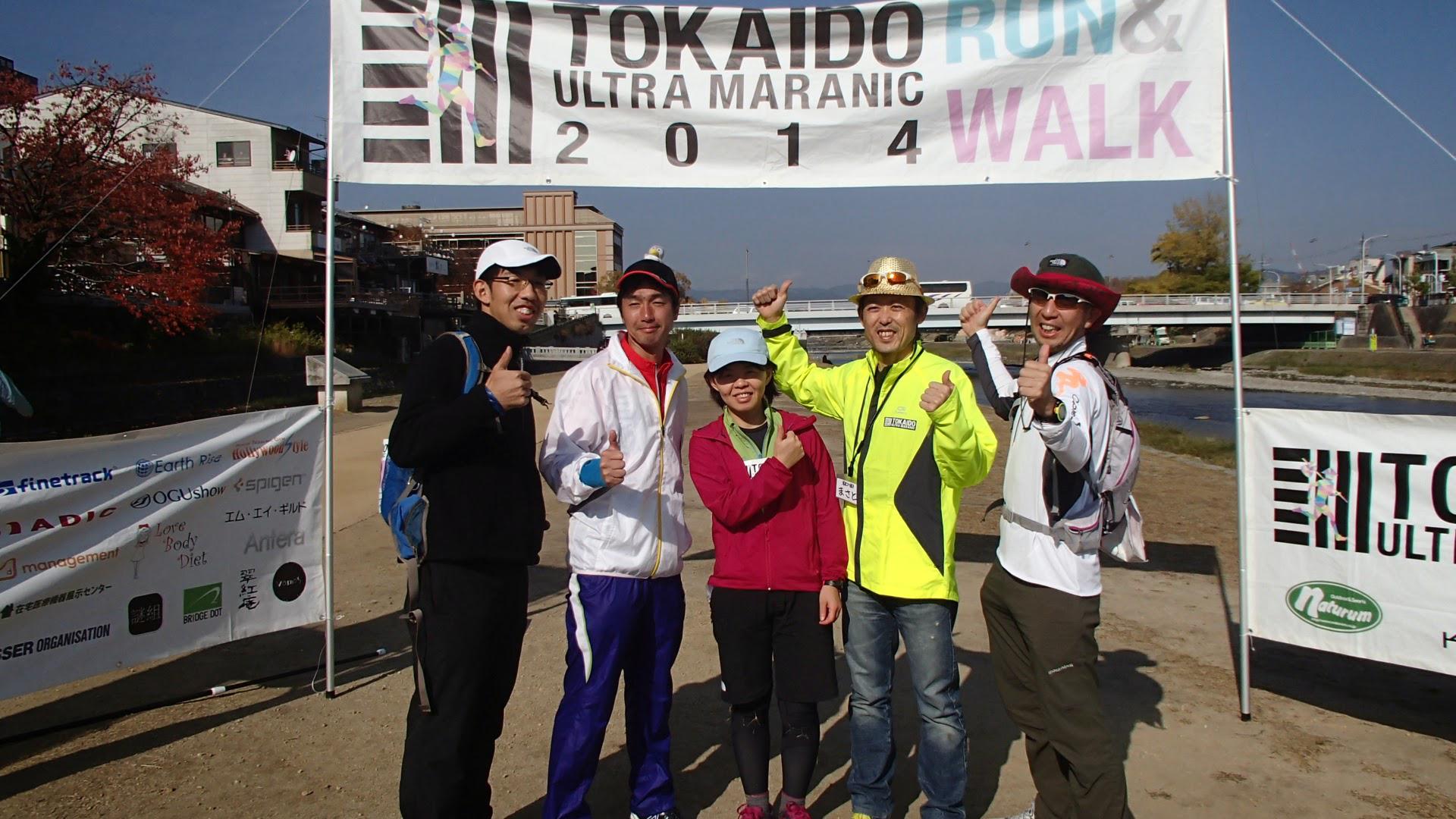 東海道五十三次ウルトラマラニック